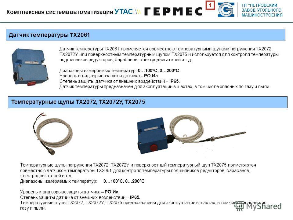 Датчик температуры ТХ2061 Датчик температуры ТХ2061 применяется совместно с температурными щупами погружения ТХ2072, ТХ2072У или поверхностным температурным щупом ТХ2075 и используется для контроля температуры подшипников редукторов, барабанов, элект