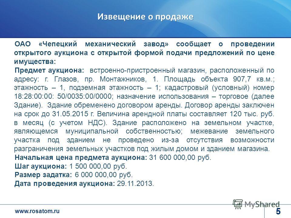 www.rosatom.ru 5 Извещение о продаже 5 ОАО «Чепецкий механический завод» сообщает о проведении открытого аукциона с открытой формой подачи предложений по цене имущества: Предмет аукциона: встроенно-пристроенный магазин, расположенный по адресу: г. Гл