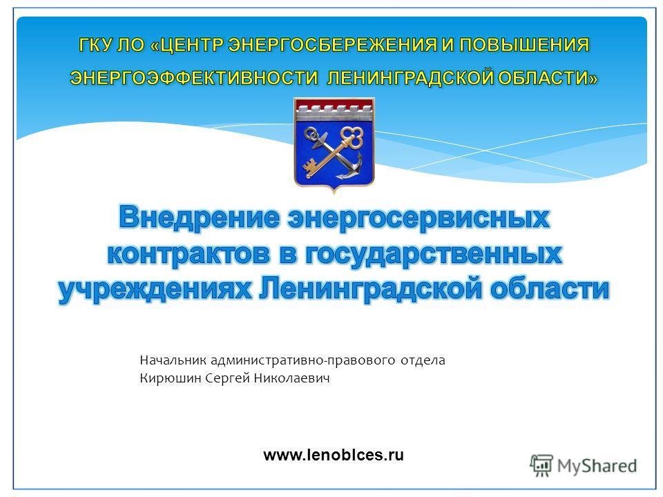 www.lenoblces.ru Начальник административно-правового отдела Кирюшин Сергей Николаевич