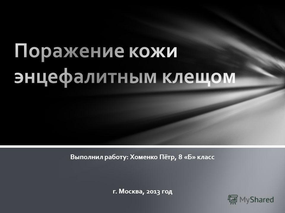 Выполнил работу: Хоменко Пётр, 8 «Б» класс г. Москва, 2013 год