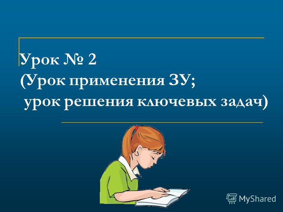 Урок 2 (Урок применения ЗУ; урок решения ключевых задач)
