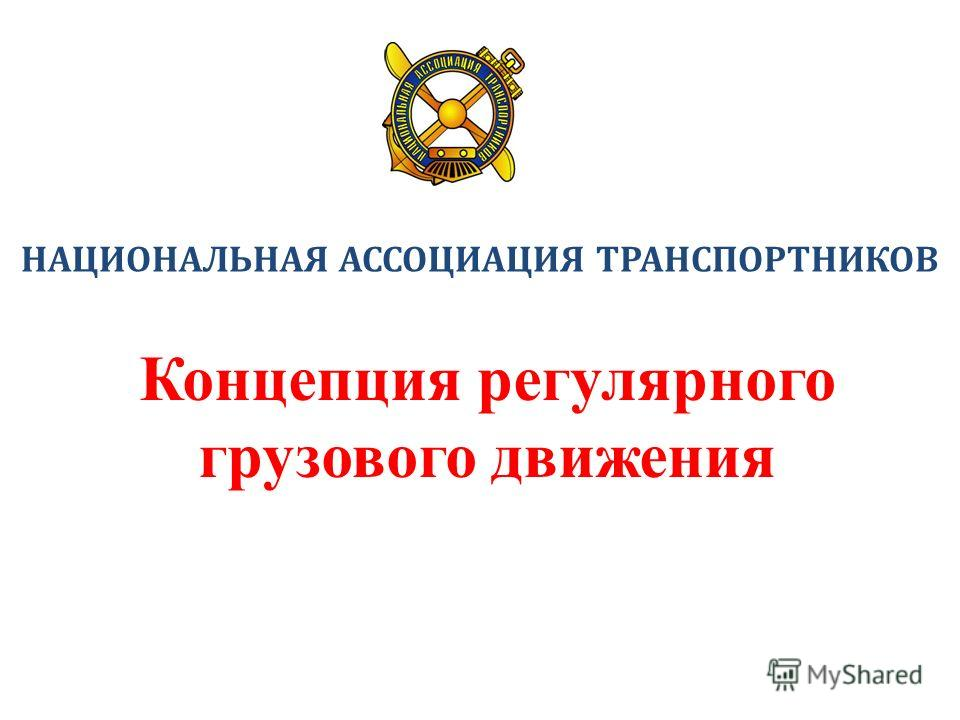 НАЦИОНАЛЬНАЯ АССОЦИАЦИЯ ТРАНСПОРТНИКОВ Концепция регулярного грузового движения
