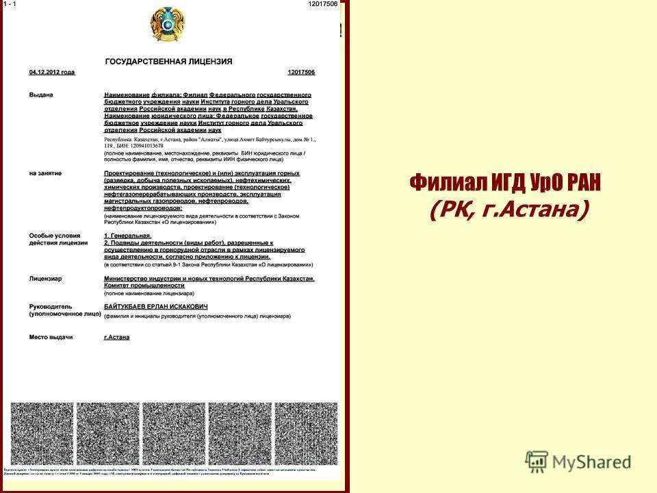 Филиал ИГД УрО РАН (РК, г.Астана)