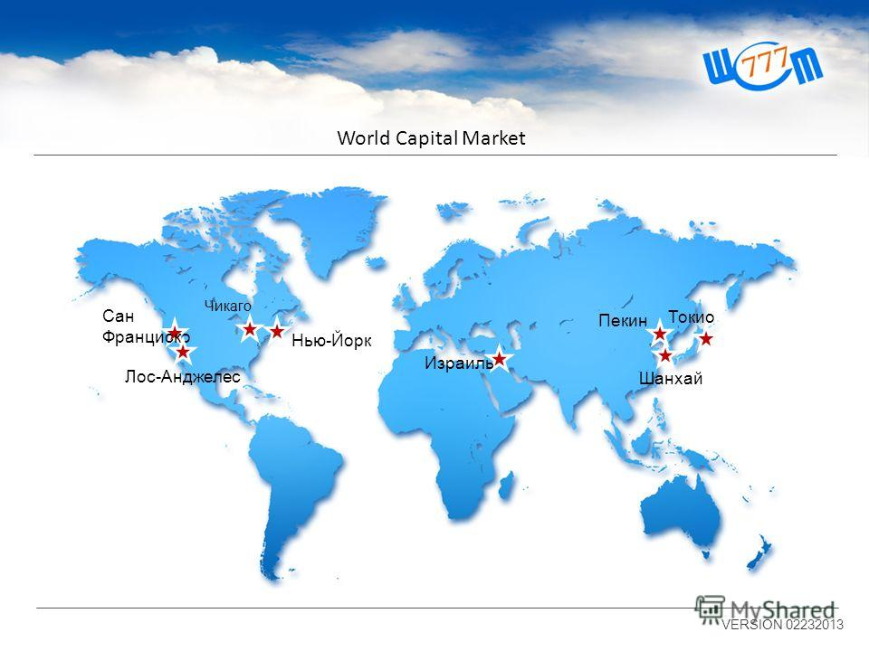 World Capital Market Нью-Йорк Израиль Токио Пекин Шанхай Сан Франциско Лос-Анджелес VERSION 02232013 Чикаго