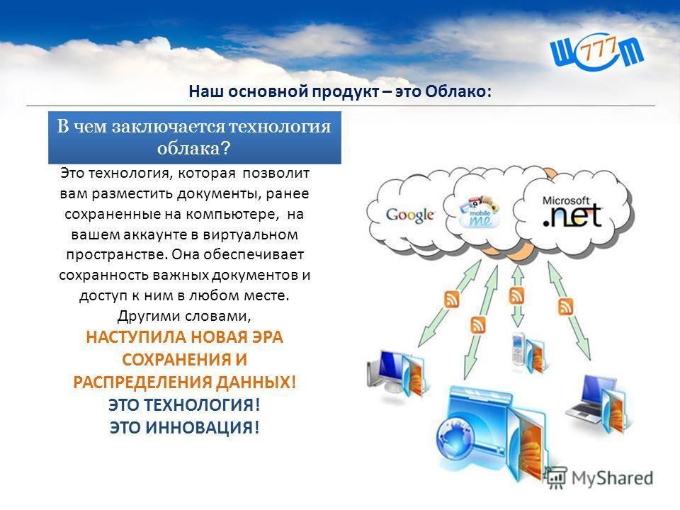 В чем заключается технология облака ? Это технология, которая позволит вам разместить документы, ранее сохраненные на компьютере, на вашем аккаунте в виртуальном пространстве. Она обеспечивает сохранность важных документов и доступ к ним в любом мест