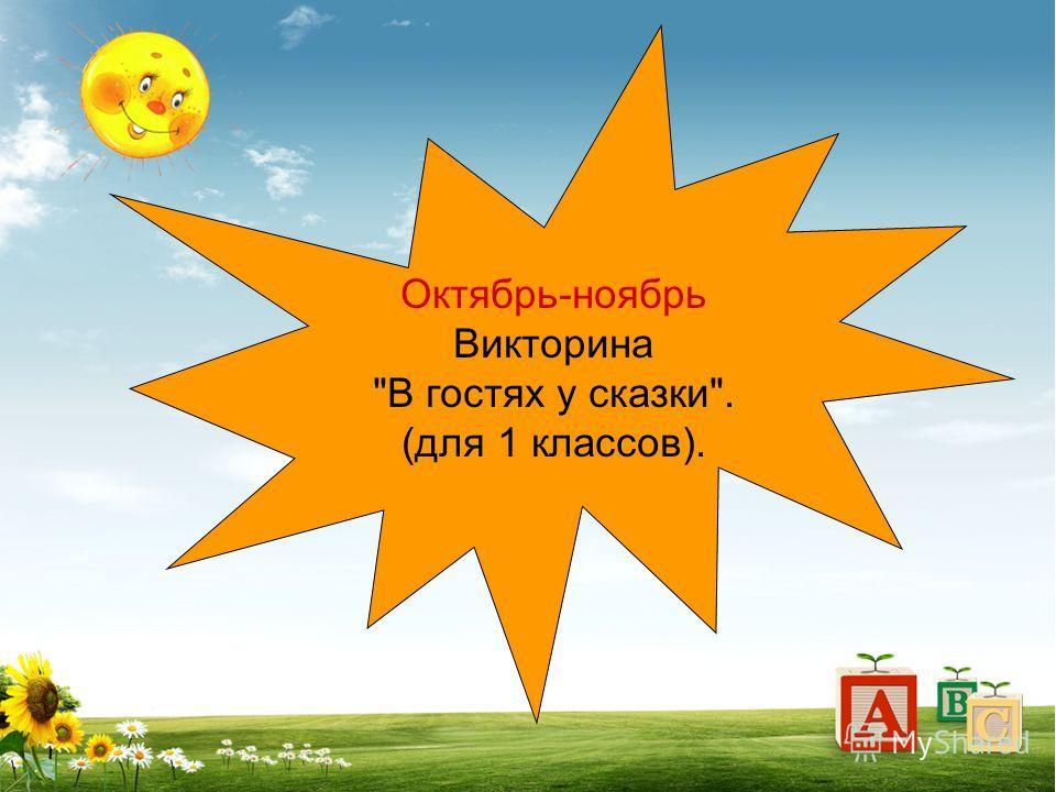 Октябрь-ноябрь Викторина В гостях у сказки. (для 1 классов).
