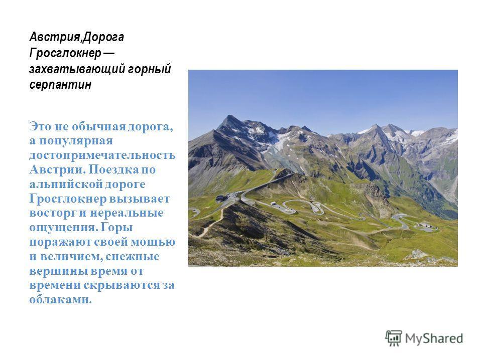Австрия,Дорога Гросглокнер захватывающий горный серпантин Это не обычная дорога, а популярная достопримечательность Австрии. Поездка по альпийской дороге Гросглокнер вызывает восторг и нереальные ощущения. Горы поражают своей мощью и величием, снежны