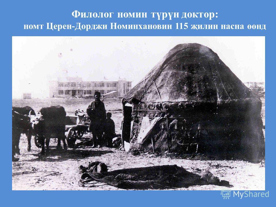 Филолог номин түрүн доктор: номт Церен-Дорджи Номинхановин 115 җилин насна өөнд