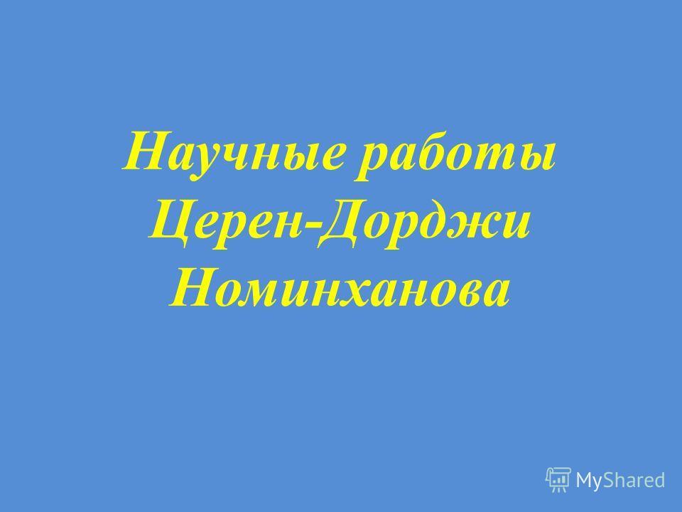 Научные работы Церен-Дорджи Номинханова