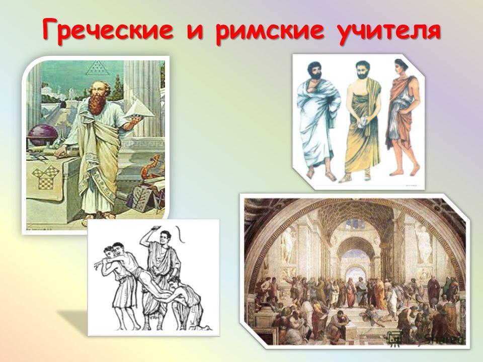 Греческие и римские учителя