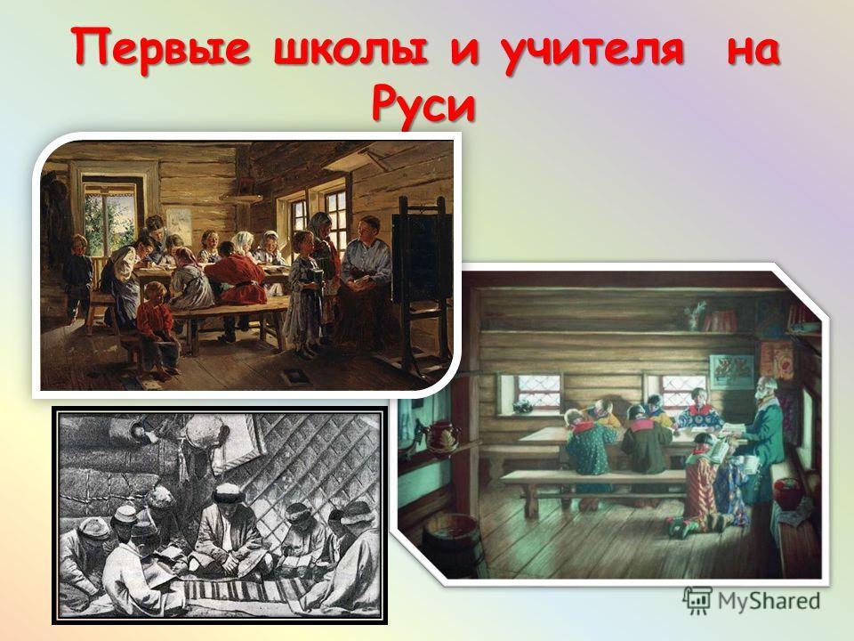 Первые школы и учителя на Руси