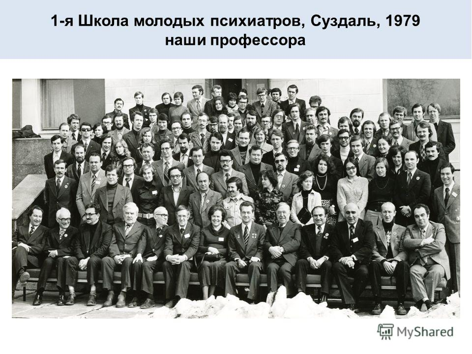 1-я Школа молодых психиатров, Суздаль, 1979 наши профессора