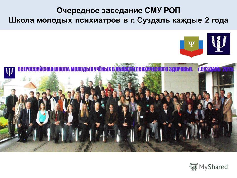 Очередное заседание СМУ РОП Школа молодых психиатров в г. Суздаль каждые 2 года