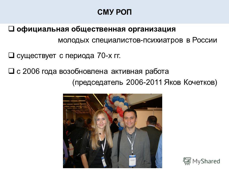 СМУ РОП официальная общественная организация молодых специалистов-психиатров в России существует с периода 70-х гг. с 2006 года возобновлена активная работа (председатель 2006-2011 Яков Кочетков)