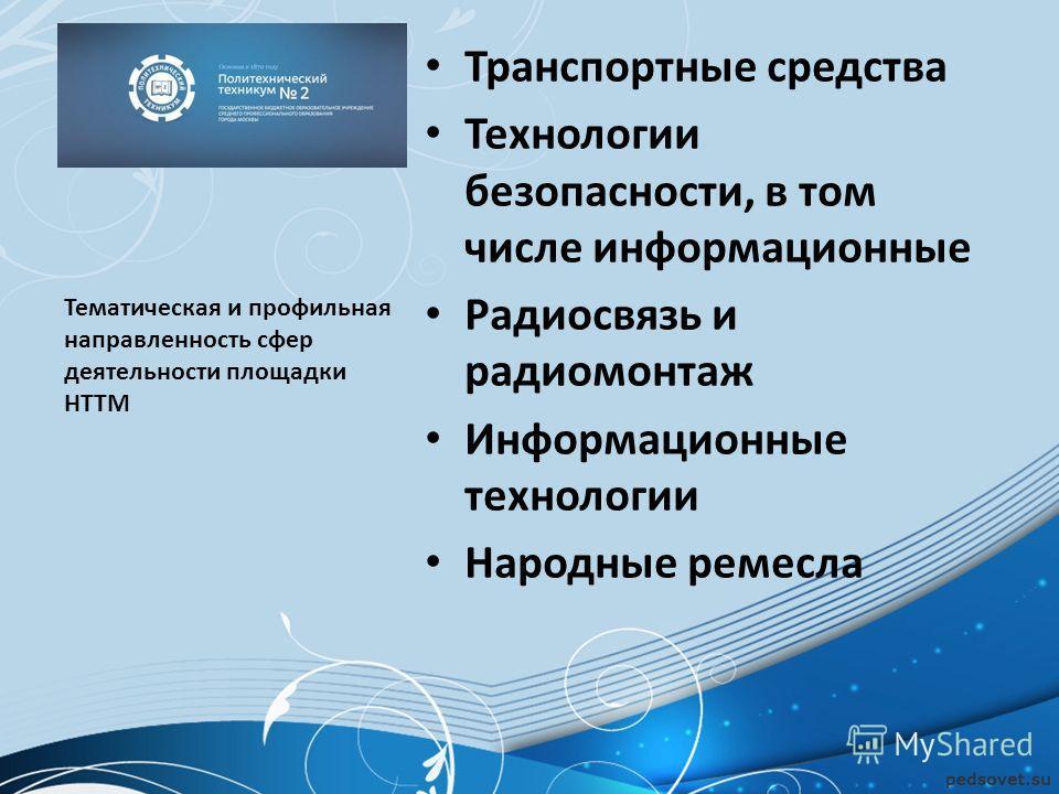 Транспортные средства Технологии безопасности, в том числе информационные Радиосвязь и радиомонтаж Информационные технологии Народные ремесла Тематическая и профильная направленность сфер деятельности площадки НТТМ