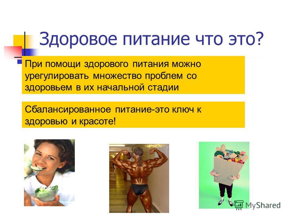 Здоровое питание что это? При помощи здорового питания можно урегулировать множество проблем со здоровьем в их начальной стадии Сбалансированное питание-это ключ к здоровью и красоте!