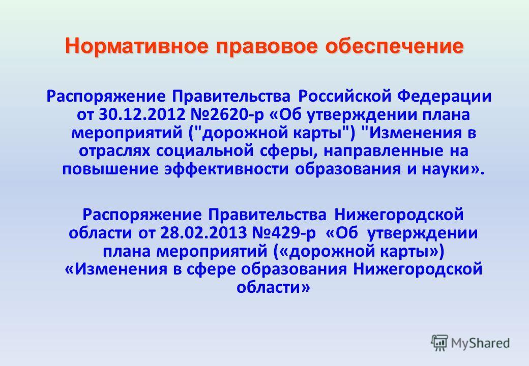Нормативное правовое обеспечение Распоряжение Правительства Российской Федерации от 30.12.2012 2620-р «Об утверждении плана мероприятий (