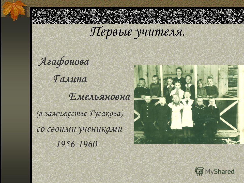 Первые учителя. Левкина Валентина Александровна. Приехала из Каменской начальной школы 6 октября 1955г.