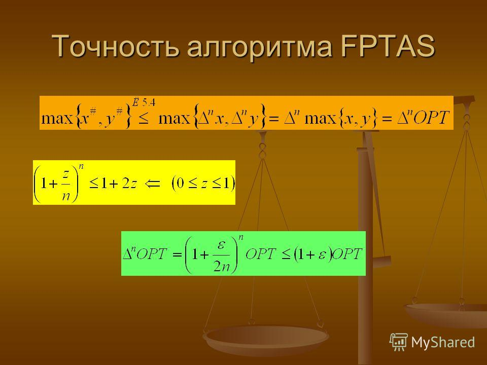 Точность алгоритма FPTAS