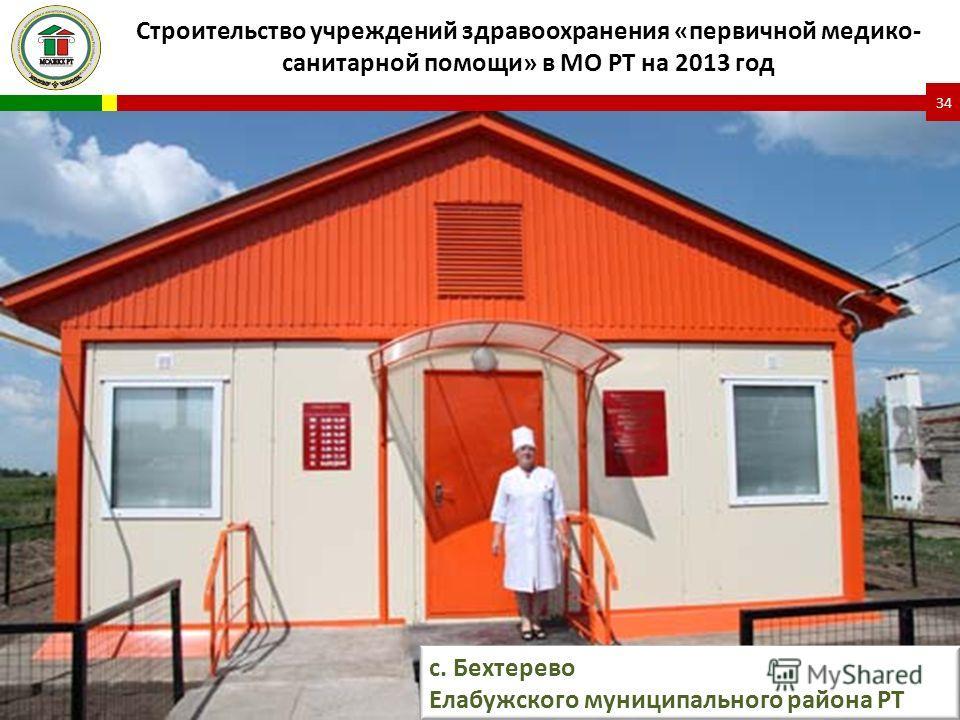 Строительство учреждений здравоохранения «первичной медико- санитарной помощи» в МО РТ на 2013 год 34 с. Бехтерево Елабужского муниципального района РТ