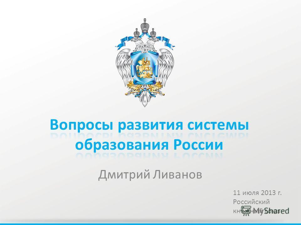 Дмитрий Ливанов 11 июля 2013 г. Российский книжный союз