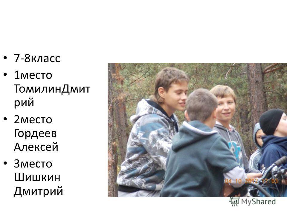 7-8класс 1место ТомилинДмит рий 2место Гордеев Алексей 3место Шишкин Дмитрий