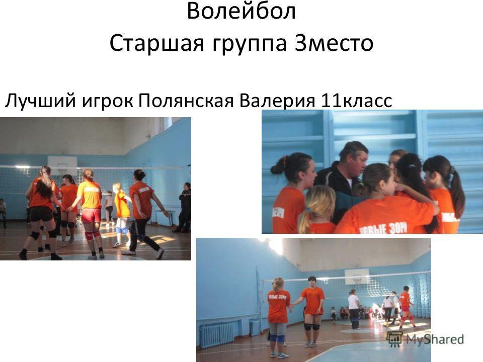 Волейбол Старшая группа 3место Лучший игрок Полянская Валерия 11класс