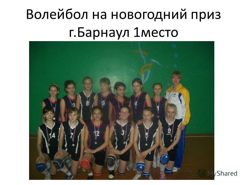 Волейбол на новогодний приз г.Барнаул 1место