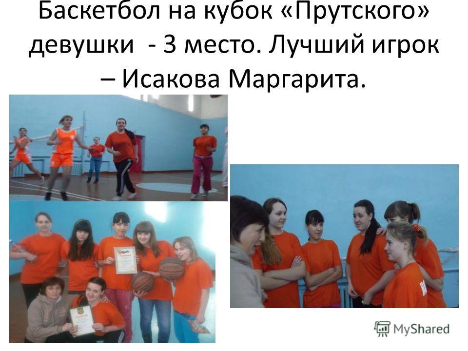 Баскетбол на кубок «Прутского» девушки - 3 место. Лучший игрок – Исакова Маргарита.