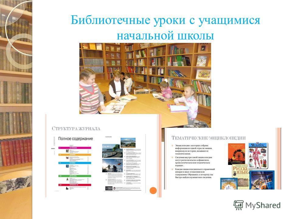 Библиотечные уроки с учащимися начальной школы