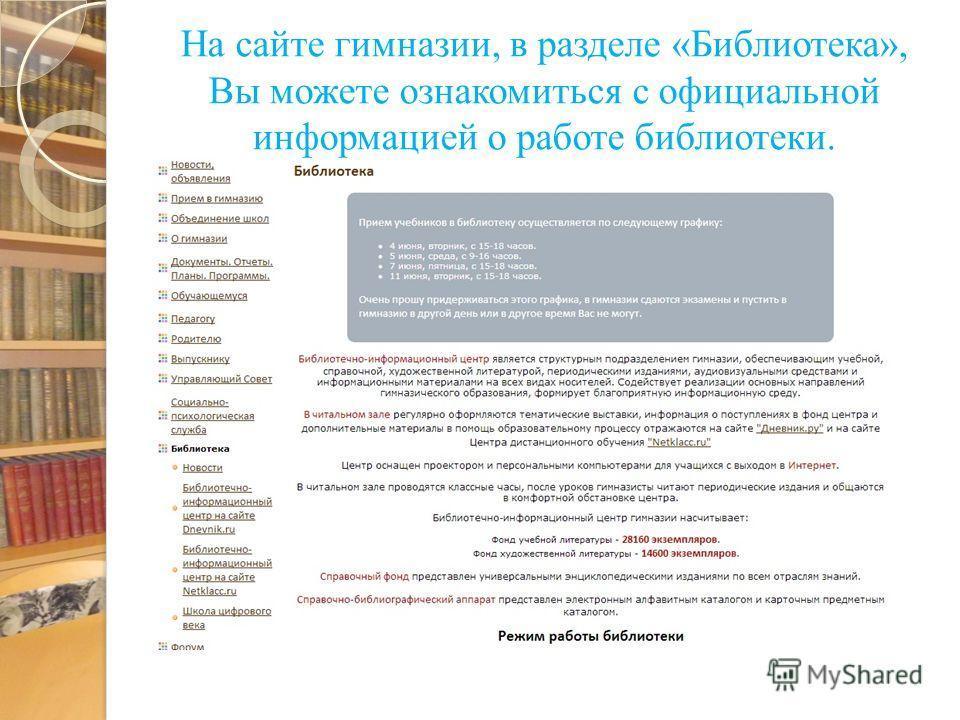 На сайте гимназии, в разделе «Библиотека», Вы можете ознакомиться с официальной информацией о работе библиотеки.
