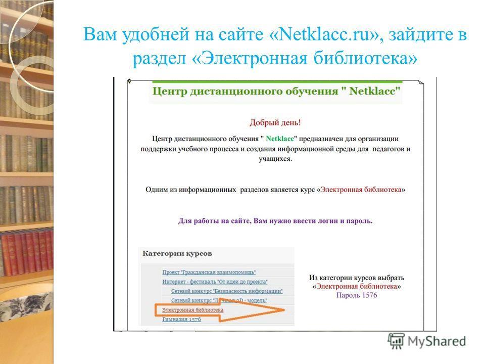 Вам удобней на сайте «Netklacc.ru», зайдите в раздел «Электронная библиотека»
