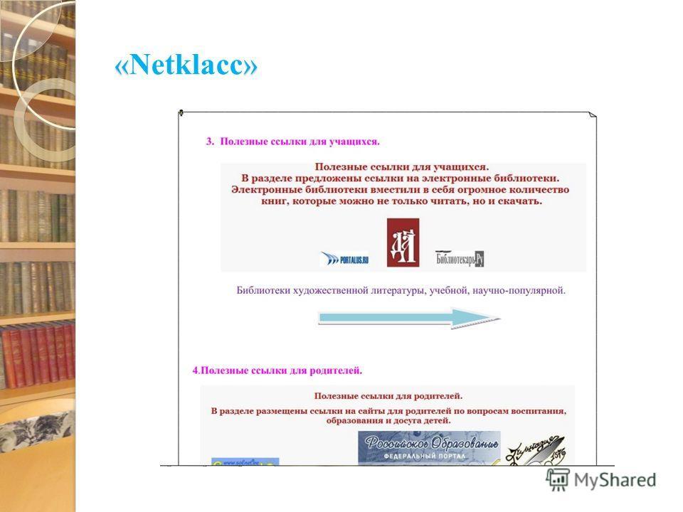 «» «Netklacc»