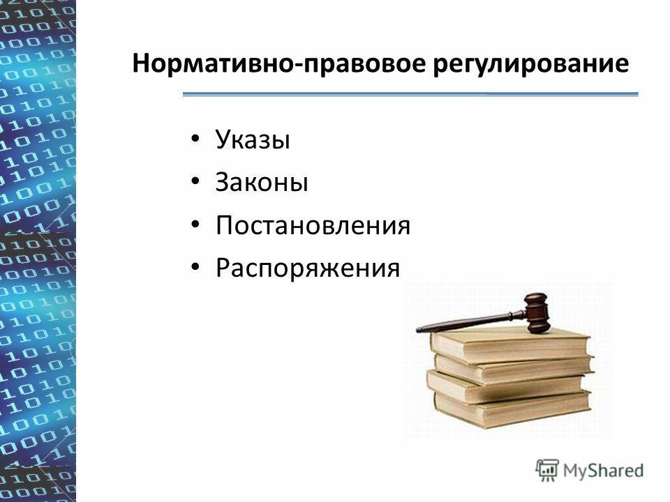 Нормативно-правовое регулирование Указы Законы Постановления Распоряжения