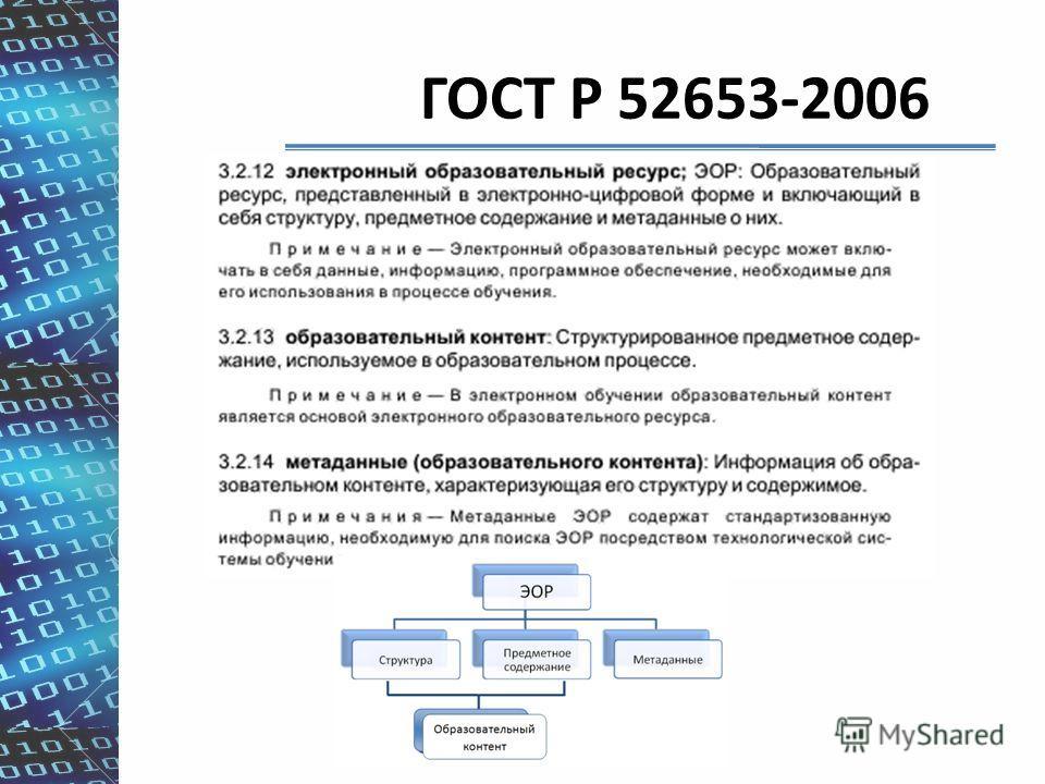 ГОСТ Р 52653-2006
