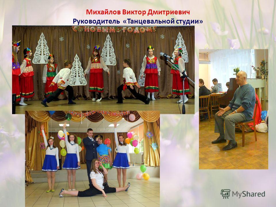 Михайлов Виктор Дмитриевич Руководитель «Танцевальной студии»