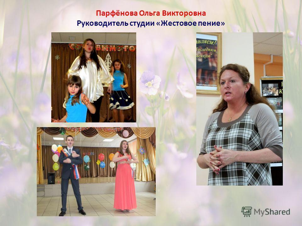 Парфёнова Ольга Викторовна Руководитель студии «Жестовое пение»