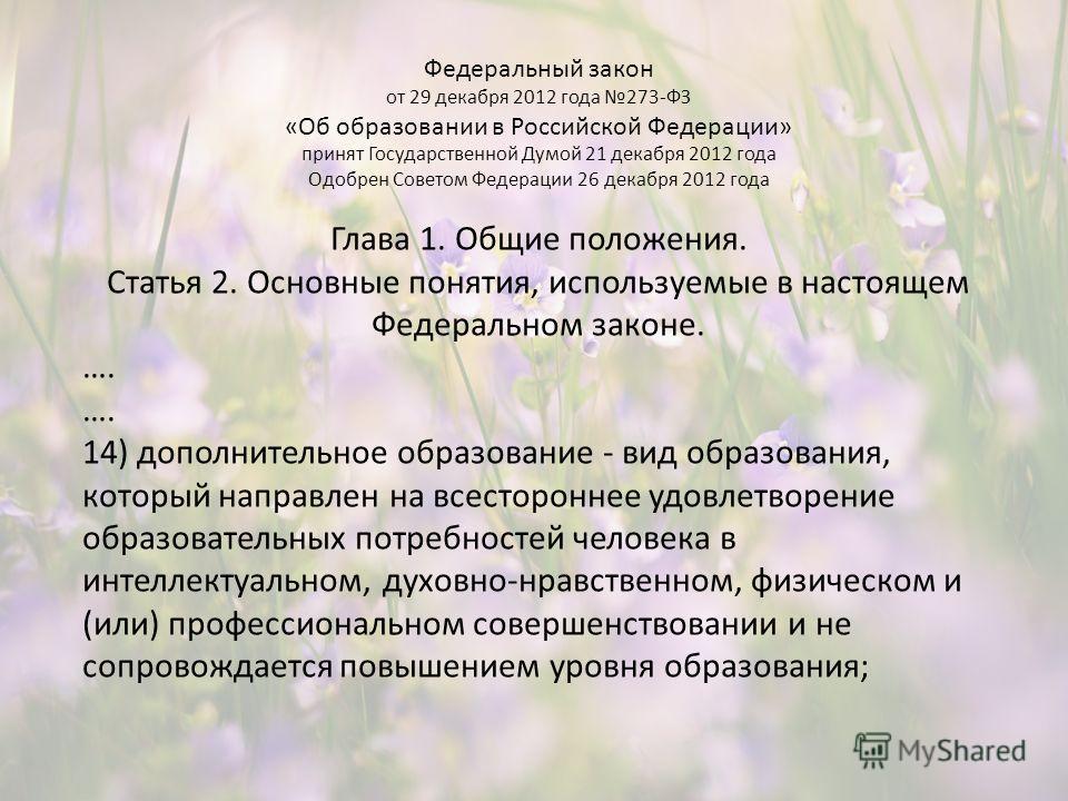 Федеральный закон от 29 декабря 2012 года 273-ФЗ «Об образовании в Российской Федерации» принят Государственной Думой 21 декабря 2012 года Одобрен Советом Федерации 26 декабря 2012 года Глава 1. Общие положения. Статья 2. Основные понятия, используем