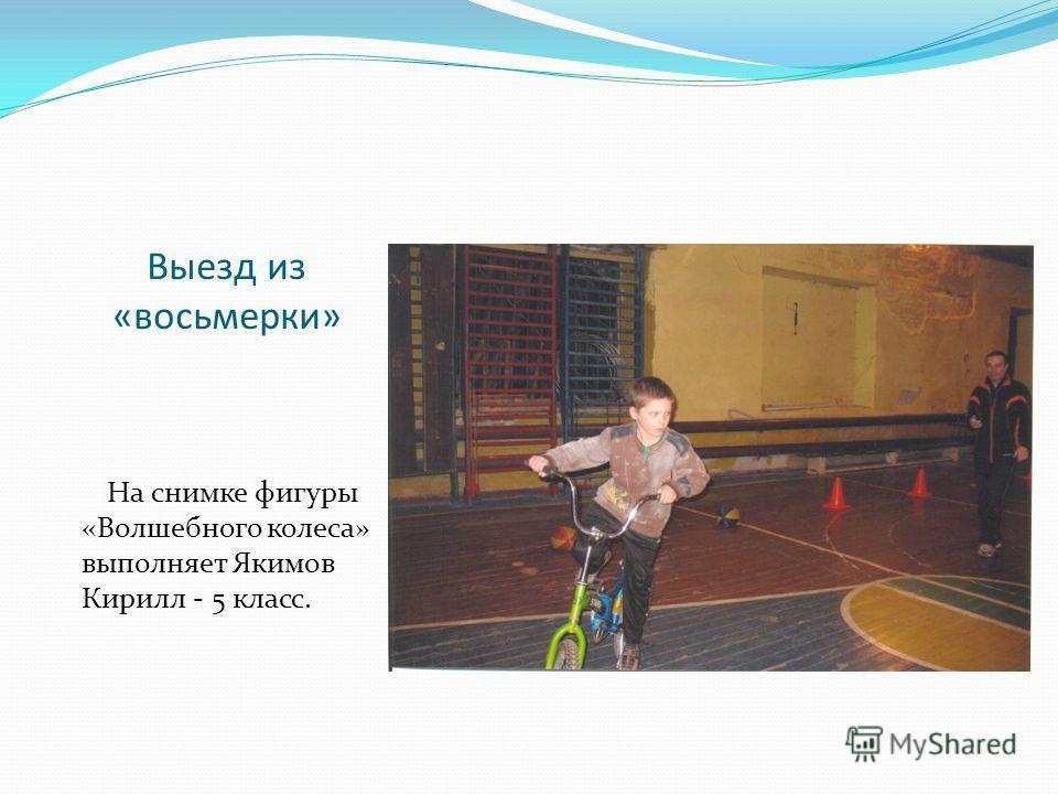 Выезд из «восьмерки» На снимке фигуры «Волшебного колеса» выполняет Якимов Кирилл - 5 класс.