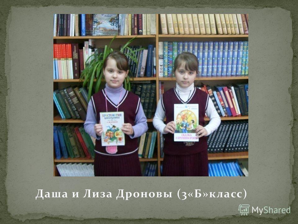 Даша и Лиза Дроновы (3«Б»класс) Даша и Лиза Дроновы (3«Б»класс)