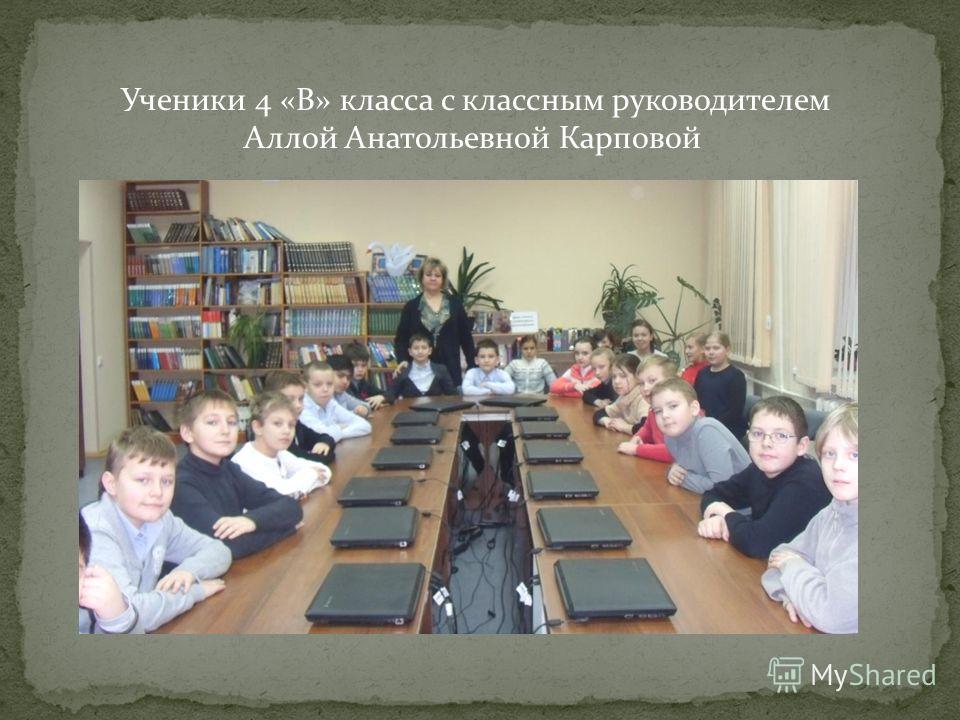 Ученики 4 «В» класса с классным руководителем Аллой Анатольевной Карповой