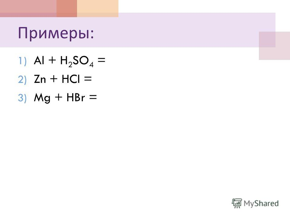 Примеры : 1) Al + H 2 SO 4 = 2) Zn + HCl = 3) Mg + HBr =