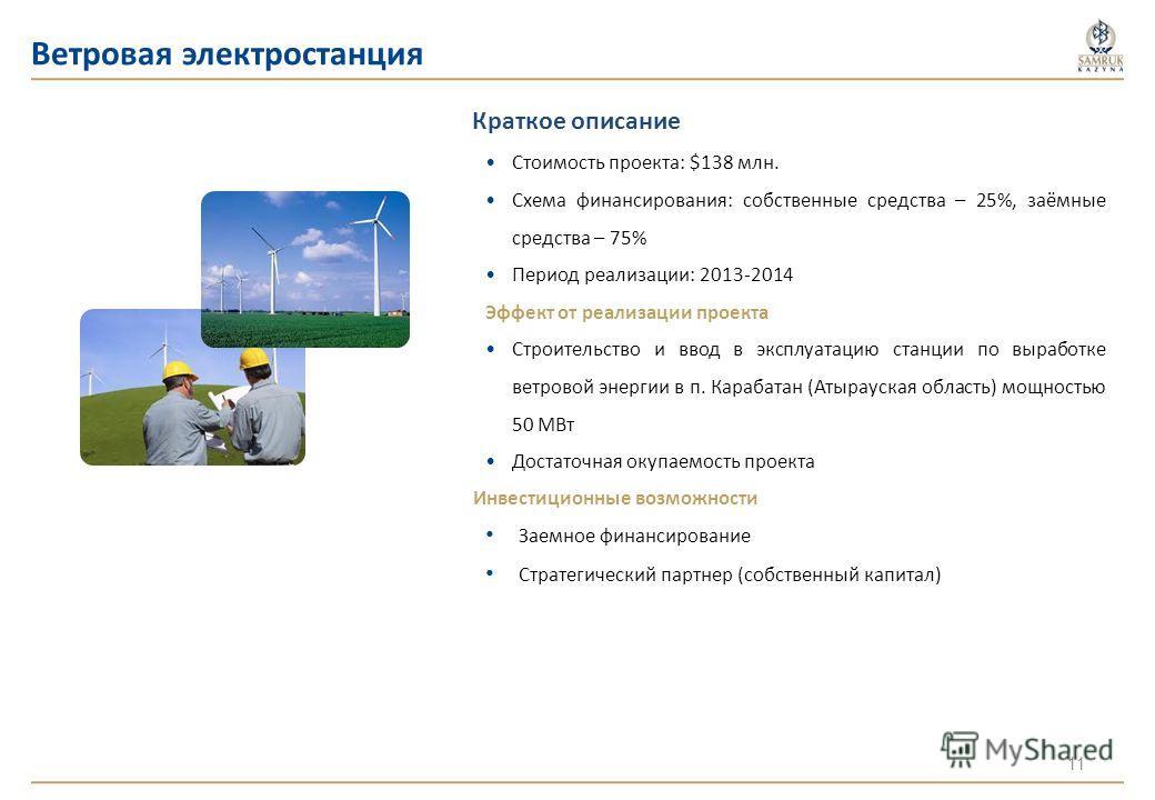Краткое описание Стоимость проекта: $138 млн. Схема финансирования: собственные средства – 25%, заёмные средства – 75% Период реализации: 2013-2014 Эффект от реализации проекта Строительство и ввод в эксплуатацию станции по выработке ветровой энергии