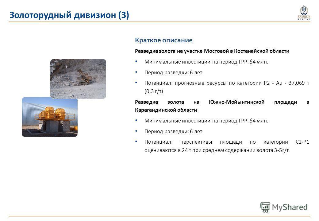 Краткое описание Разведка золота на участке Мостовой в Костанайской области Минимальные инвестиции на период ГРР: $4 млн. Период разведки: 6 лет Потенциал: прогнозные ресурсы по категории Р2 - Au - 37,069 т (0,3 г/т) Разведка золота на Южно-Мойынтинс