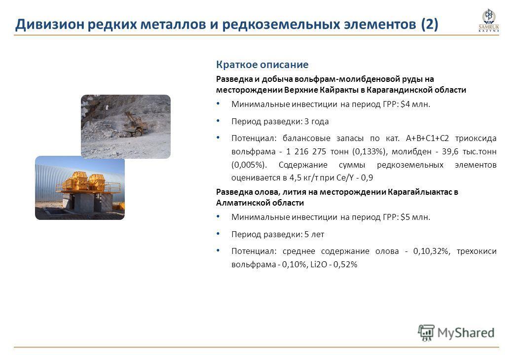 Краткое описание Разведка и добыча вольфрам-молибденовой руды на месторождении Верхние Кайракты в Карагандинской области Минимальные инвестиции на период ГРР: $4 млн. Период разведки: 3 года Потенциал: балансовые запасы по кат. A+В+С1+С2 триоксида во