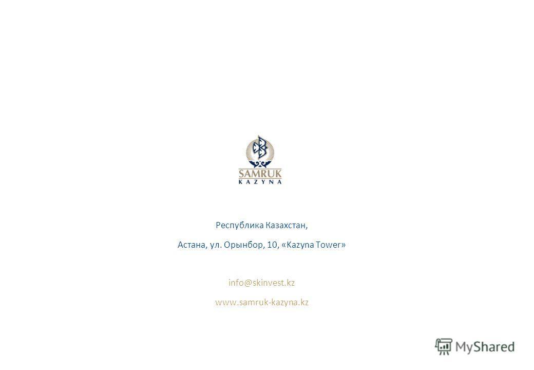 Республика Казахстан, Астана, ул. Орынбор, 10, «Kazyna Tower» info@skinvest.kz www.samruk-kazyna.kz