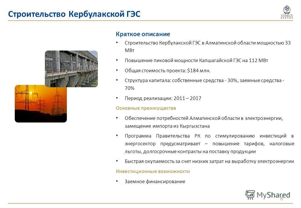 Строительство Кербулакской ГЭС Краткое описание Строительство Кербулакской ГЭС в Алматинской области мощностью 33 МВт Повышение пиковой мощности Капшагайской ГЭС на 112 МВт Общая стоимость проекта: $184 млн. Структура капитала: собственные средства -