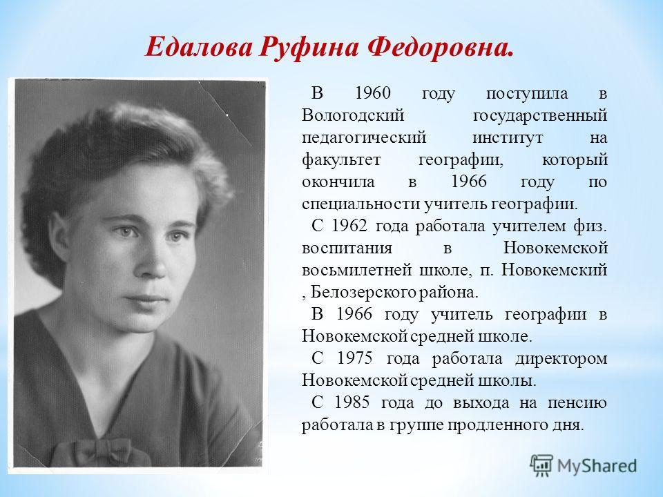 В 1960 году поступила в Вологодский государственный педагогический институт на факультет географии, который окончила в 1966 году по специальности учитель географии. С 1962 года работала учителем физ. воспитания в Новокемской восьмилетней школе, п. Но