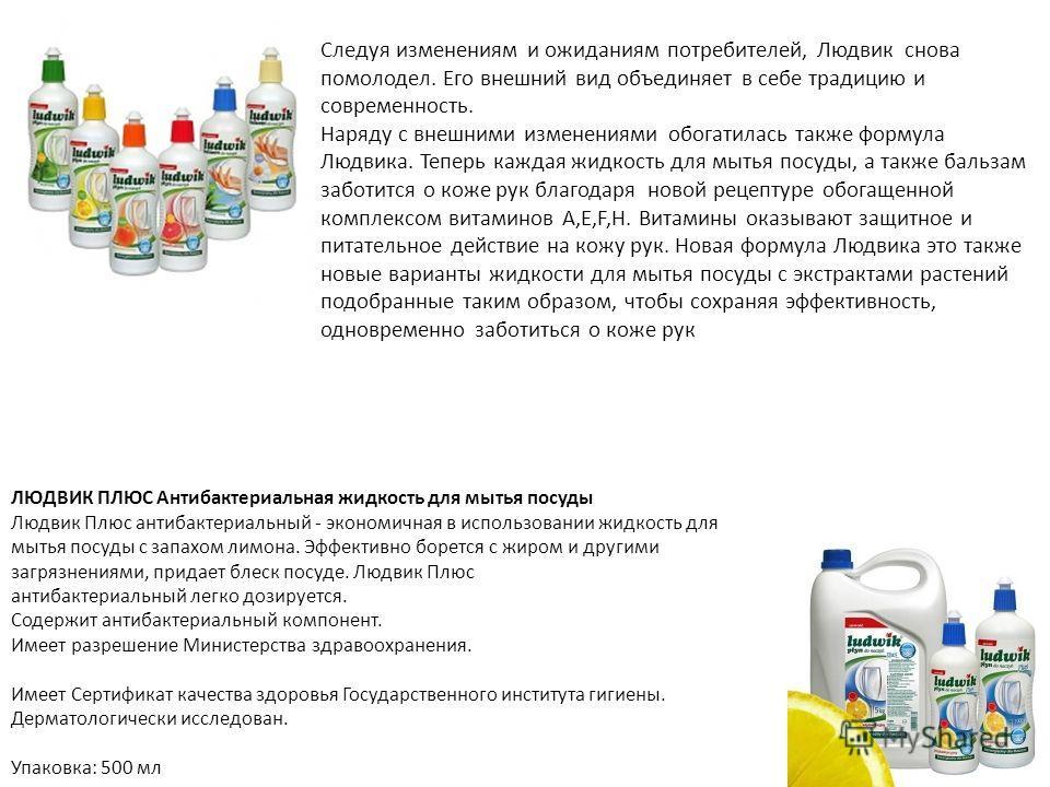 ЛЮДВИК ПЛЮC Aнтибактериальная жидкость для мытья посуды Людвик Плюс антибактериальный - экономичная в использовании жидкость для мытья посуды с запахом лимона. Эффективно борется с жиром и другими загрязнениями, придает блеск посуде. Людвик Плюс анти