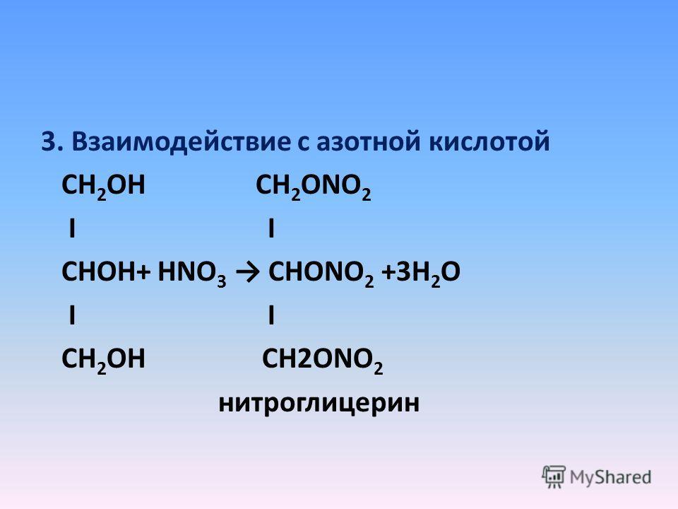 3. Взаимодействие с азотной кислотой СН 2 ОН СН 2 ОNО 2 I СНОН+ НNО 3 СНОNО 2 +3Н 2 О I СН 2 ОН СН2ONО 2 нитроглицерин